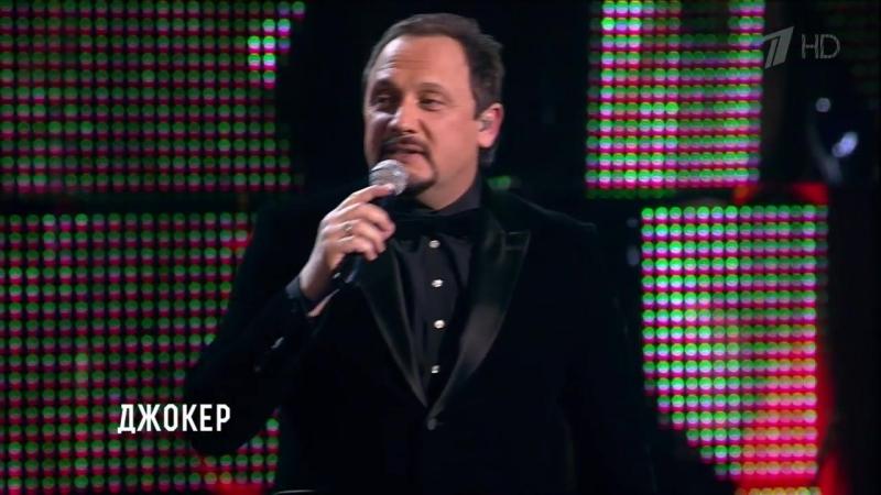 Стас Михайлов Джокер Сольный концерт Джокер HD