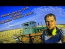 Лучший трактор 2015 года для вспашки зяби - трактор ДТ-75Б Сделан в СССР! 2 [SJ5000]
