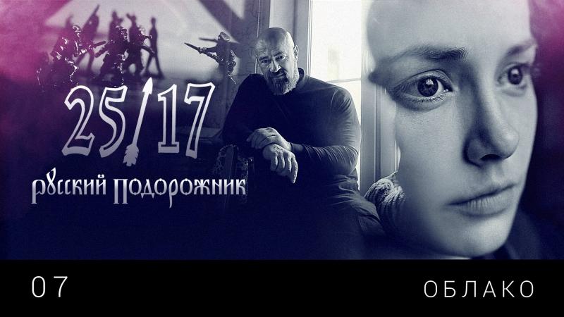 25 17 07 Облако Русский подорожник 2014