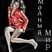 modniy_mir_postavshik