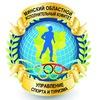 Управление спорта и туризма Минского облисполком