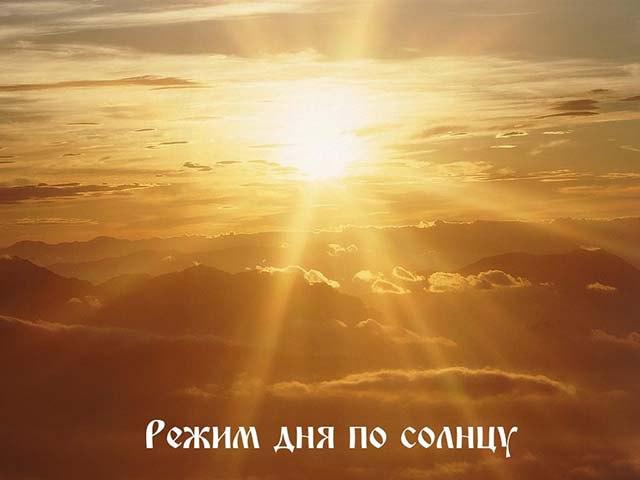 Режим дня по Солнцу