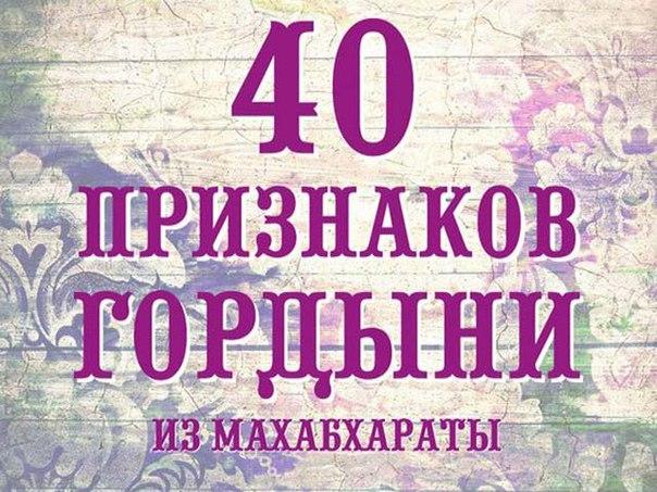 40 Признаков гордыни из Махабхараты (пятая Веда)