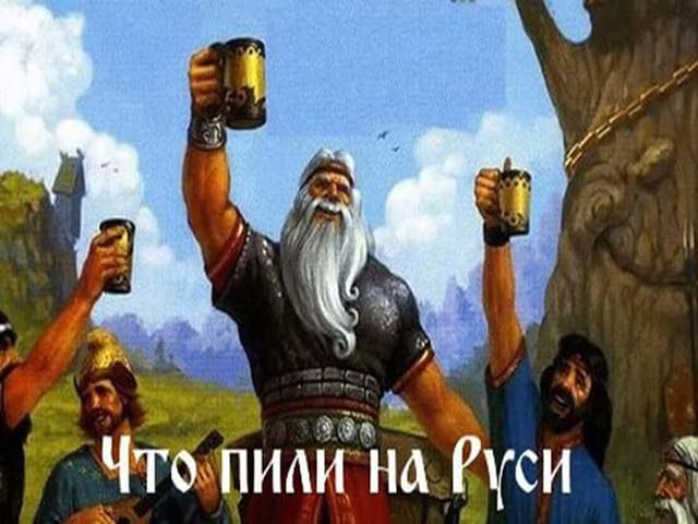 Правильные напитки наших предков