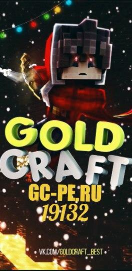 """Вас приветствует сервер """"GoldCraft"""""""