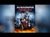 Мстители Гримм (2015) | Avengers Grimm