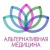 """Выставка """"Альтернативная медицина-2018"""""""