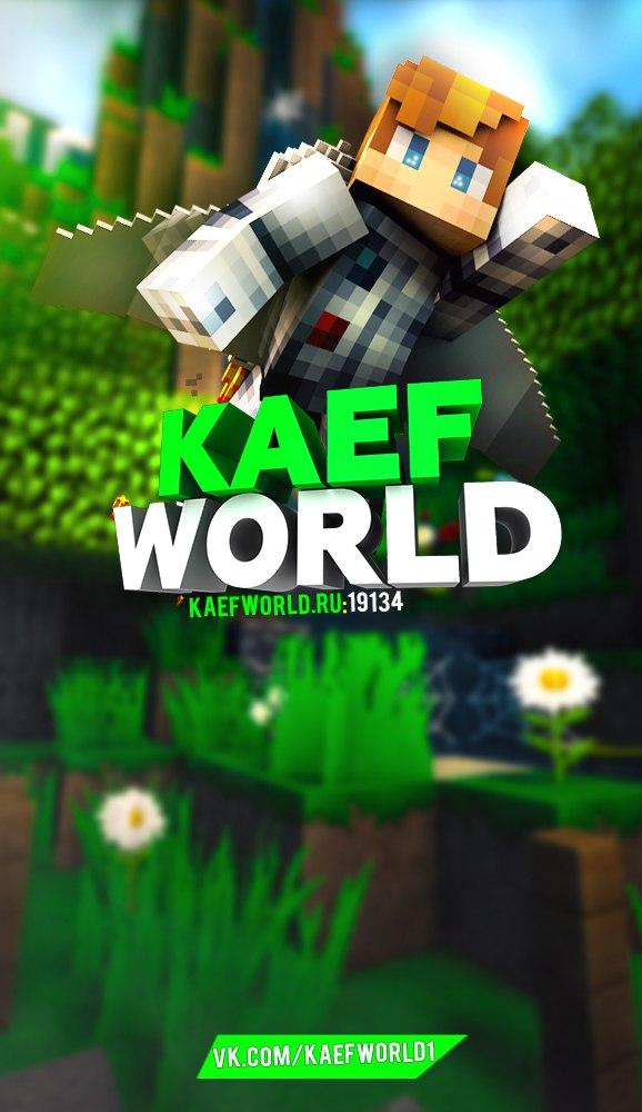 Сервер KaefWorld