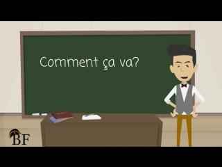 Урок французского языка 2 с нуля для начинающих- приветствие