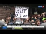 Сопротивление или вандализм Об акциях протеста в Вашингтоне