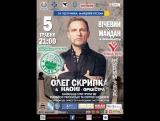 Олег Скрипка приглашает всех на второй Международный фестиваль