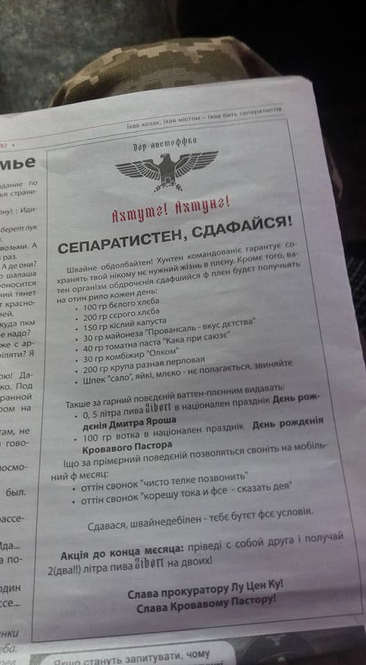 """""""Все, как кремлевский карлик обещал: их минометы стоят в центре Ясиноватой между жилыми домами"""", - боевики обстреливают шахту """"Бутовка"""" - Цензор.НЕТ 8210"""