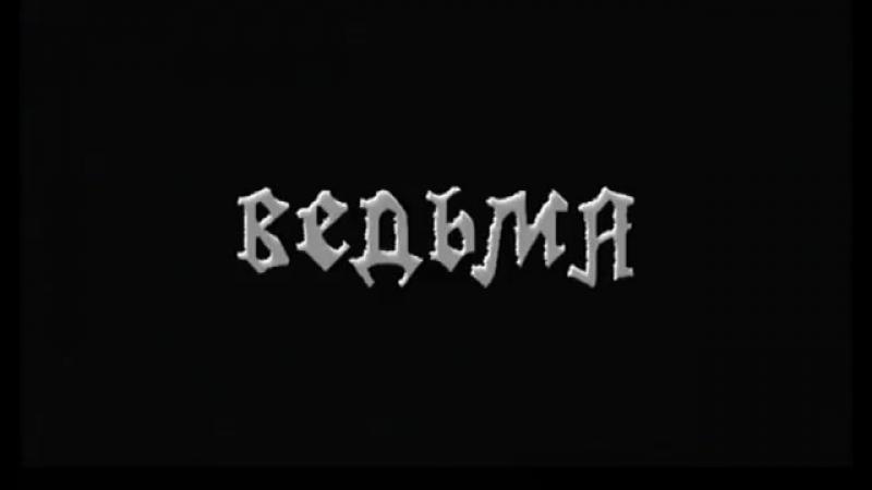 Трейлер Русского Фильма - Ведьма (2006) (Ремейк - Новая Версия Легендарного Ужаса Вий: Во Власти Страха)