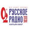 Русское Радио Нарьян-Мар 103,0 FM