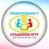 Подслушано у студентов ПГТУ   Йошкар-Ола