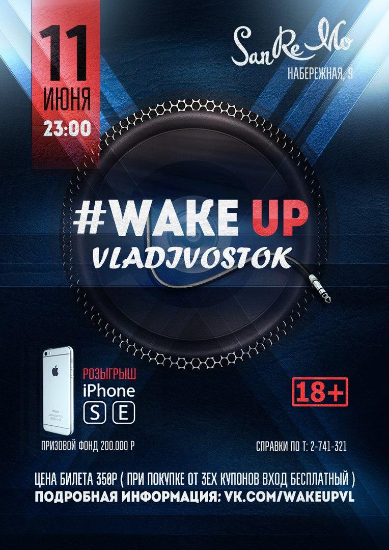 Афиша Владивосток WakeUpVladivostok