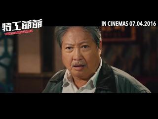 Трейлер №2. Старый телохранитель (2015) (Wo de te gong ye ye)