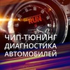 "Чип тюнинг ""Макси-чип"" в Дзержинске"