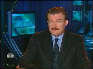 staroetv.su / Итоги (НТВ, 16.01.2000) Начало программы