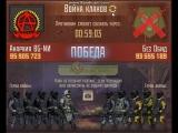 КВ Анархия BG-NИ vs Без Обид