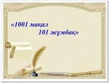1001 мақал 101 жұмбақ» сайысы