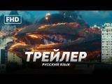 RUS | Трейлер №2: «Притяжение» 2017