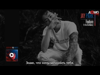  AOMG gang  Jay Park - Feature (Feat. Cha Cha Malone) [рус.саб]