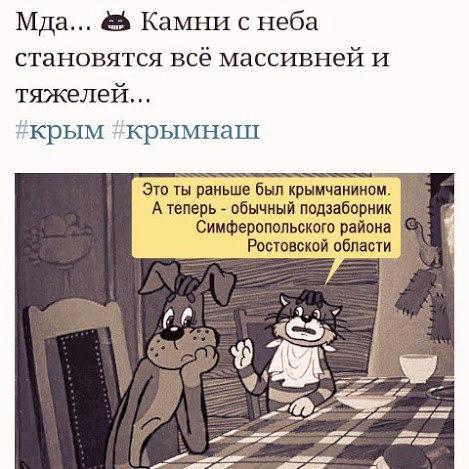 В оккупированном Крыму заявили об увеличении турпотока - Цензор.НЕТ 2762