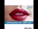 Натуральне збільшення губ!