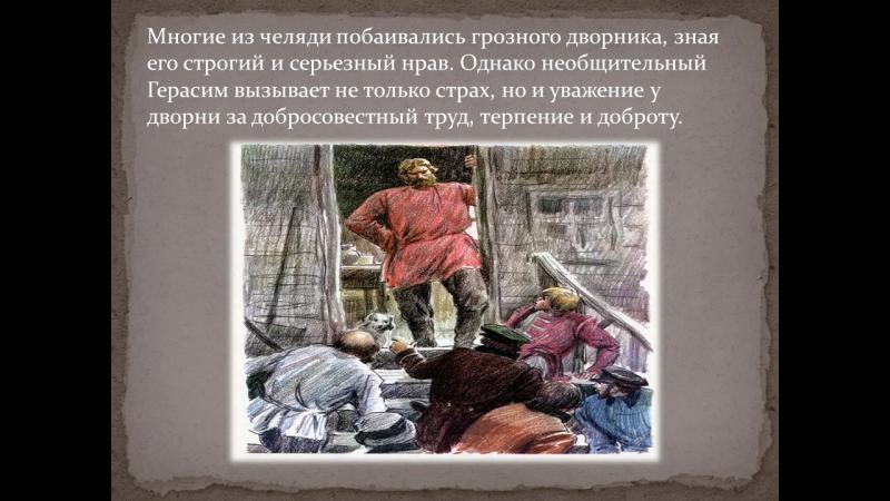 Новиковский Тургенев Муму