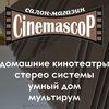 Салон Cinemascop - Домашние кинотеатры...