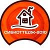 """Строительство домов, бань """"Сибкоттедж 2010"""""""