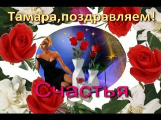Видео-открытка Красивые поздравления с днем рождения