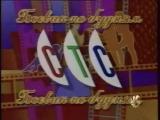 Заставка Боевик по будням (СТС-6 канал, 1996)