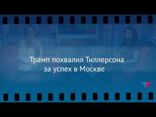 TeleTrade: Утренний обзор, 13.04.2017 – Трамп похвалил Тиллерсона за успех в Москве