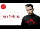 MELOVIN - интервью на Бамбарбия ТВ. Украинские знаменитости