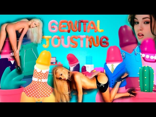 Genital Jousting - ДЕВУШКА МЕРЯЕТСЯ ПИСЬКОЙ С ПАРНЯМИ (и даёт в попку) :D
