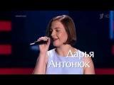 Дарья Антонюк Stand up for love - Слепые прослушивания  Голос  Сезон 5