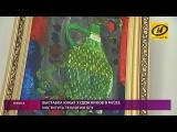 Выставка живописи Владимира Сайко в Художественном музее Института теологии БГУ