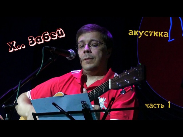 Хуй Забей, акустический концерт ♛(часть1)