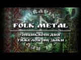 FOLK METAL  Энциклопедия тяжелой музыки что такое фолк метал
