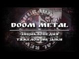 DOOM METAL  Энциклопедия тяжелой музыки что такое дум метал