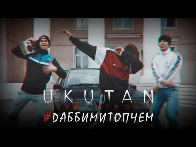 Ukutan (Palmiro) - ДАББИМИТОПЧЕМ (Vandal'z Records)