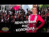 Лена Ленина и её колокола - #6 Ньюс-баттл Профилактика
