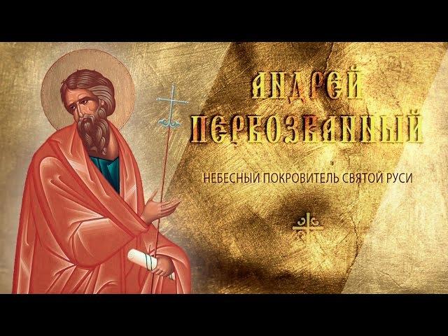 Небесный покровитель Святой Руси 13 декабря – память апостола Андрея Первозван ...