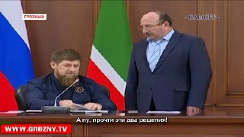 Кадыров отчитал судей и заставил уволиться! 06.05.2016