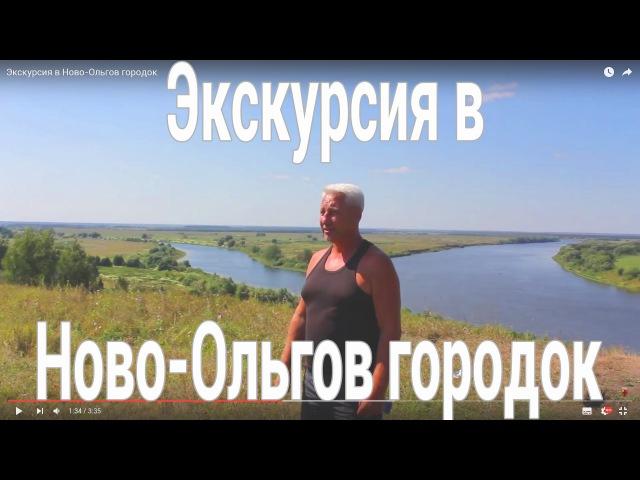 Экскурсия в Ново-Ольгов городок