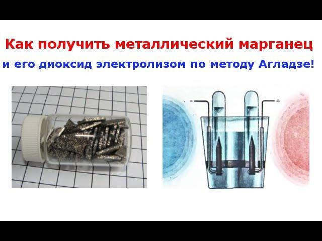 Как получить марганец металлический и его диоксид