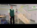 Сделай сам как собрать лестницу из деревянных элементов / Леруа Мерлен