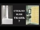 ШТОРКА для ванны, какую ВЫБРАТЬ Дизайн интерьера ВАННОЙ КОМНАТЫ выпуск 6.